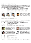 U30 Young Architect Japan. 2014 �J�ËL�O�g�[�N�C�x���g