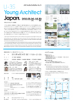 U-35 Young Architect Japan. 2015