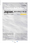 U30 Young Architect Japan. 2014 ��㏄��W